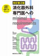 消化器外科専門医へのminimal requirements 知識の整理と合格へのチェック 改訂第2版