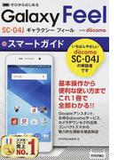 ドコモGalaxy Feel SC−04Jスマートガイド