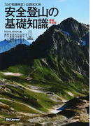 安全登山の基礎知識 「山の知識検定」公認BOOK 増補改訂版