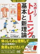 スポーツトレーニングの基本と新理論
