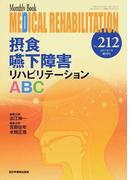 MEDICAL REHABILITATION Monthly Book No.212(2017年7月増刊号) 摂食嚥下障害リハビリテーションABC