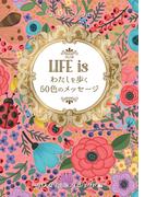 【オンデマンドブック】私を歩く50色のメッセージ 改訂版 (100人100旅)