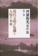 沖浦和光著作集 第3巻 現代文明の危機と人類の未来