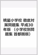 暁星小学校徹底対策問題集 平成30年度版 首都圏4