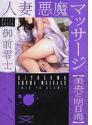 人妻悪魔マッサージ〈美央と明日海〉 (フランス書院文庫X)