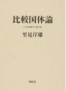日本国体学 第7巻 比較国体論
