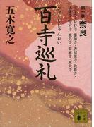 【全1-10セット】百寺巡礼(講談社文庫)