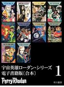 【全1-5セット】宇宙英雄ローダン・シリーズ 電子書籍版〔合本〕