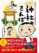 【全1-2セット】開運!神社さんぽ