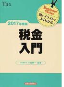 税金入門 図とイラストでよくわかる 2017年度版 (Beginner Series)