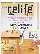 relife+ vol.26 私たち、人生の転機にリノベしました! リノベでSOHO/コンパクトマンションのベストプラン