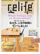 relife+ vol.26 私たち、人生の転機にリノベしました! リノベでSOHO/コンパクトマンションのベストプラン (別冊住まいの設計)