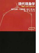 現代現象学 経験から始める哲学入門 (ワードマップ)