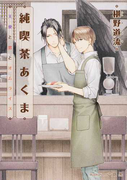 純喫茶あくま 天使と恋とオムライス (プラチナ文庫)(プラチナ文庫)