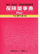 保険薬事典Plus+ 適応・用法付 薬効別薬価基準 平成29年8月版