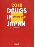 日本医薬品集 2018年版医療薬