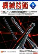 機械技術 2017年 09月号 [雑誌]