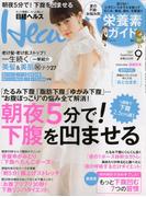 日経 Health (ヘルス) 2017年 09月号 [雑誌]