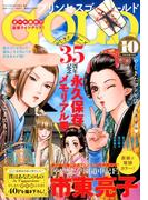 プリンセス GOLD (ゴールド) 2017年 10月号 [雑誌]