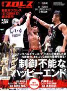 G1クライマックス総決算号 2017年 9/7号 [雑誌]