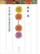 """「感謝」と「謝罪」 はじめて聞く日中""""異文化""""の話(第一事業局ソフトカバーシリーズ)"""