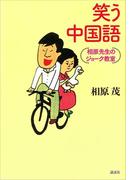 笑う中国語 相原先生のジョーク教室(第一事業局ソフトカバーシリーズ)