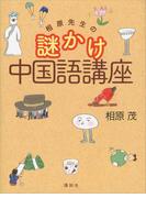 相原先生の謎かけ中国語講座(第一事業局ソフトカバーシリーズ)