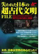 失われた日本の超古代文明FILE(ムーSPECIAL)