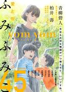 yom yom vol.45(2017年8月号)(yomyom)