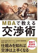 【期間限定価格】MBAで教える交渉術