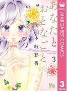 あなたとおとなごと 3(マーガレットコミックスDIGITAL)