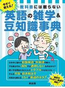 教科書には載らない今すぐ使える!英語の雑学&豆知識事典(SMART BOOK)