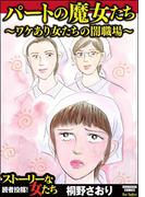 パートの魔女たち~ワケあり女たちの闇職場~