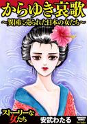 からゆき哀歌~異国に売られた日本の女たち~(3)