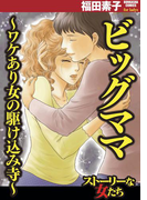 ビッグママ~ワケあり女の駆け込み寺~(7)(ストーリーな女たち)