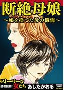 断絶母娘~娘を捨てた母の懺悔~(3)(ストーリーな女たち)
