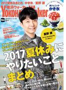 YokohamaWalker横浜ウォーカー 2017 8月号(Walker)