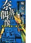 奈落の偶像 警視庁捜査一課十一係(講談社ノベルス)