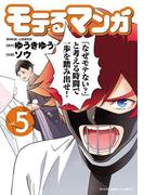 モテるマンガ(5)(YKコミックス)