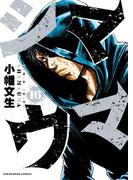シマウマ(16)(YKコミックス)