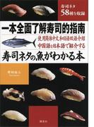 【期間限定価格】中国語と日本語で紹介する 寿司ネタの魚がわかる本