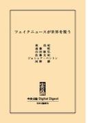 中公DD フェイクニュースが世界を覆う(中央公論 Digital Digest)