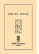 中公DD 北朝鮮の暴走、韓国の迷走(中央公論 Digital Digest)