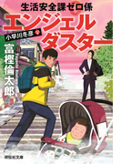 生活安全課0係 エンジェルダスター(祥伝社文庫)