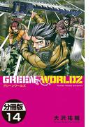 GREEN WORLDZ 分冊版(14)
