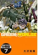 GREEN WORLDZ 分冊版(7)