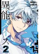 異能メイズ 2巻(ガンガンコミックス)