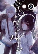 幸色のワンルーム 2巻(ガンガンコミックスpixiv)