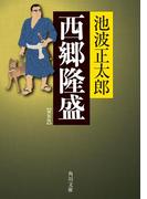 西郷隆盛 新装版(角川文庫)