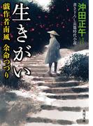 生きがい 戯作者南風 余命つづり(角川文庫)